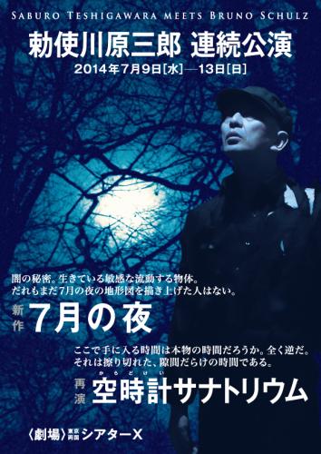 7月の夜_A4