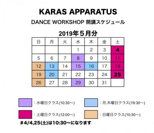 カレンダー2019-5