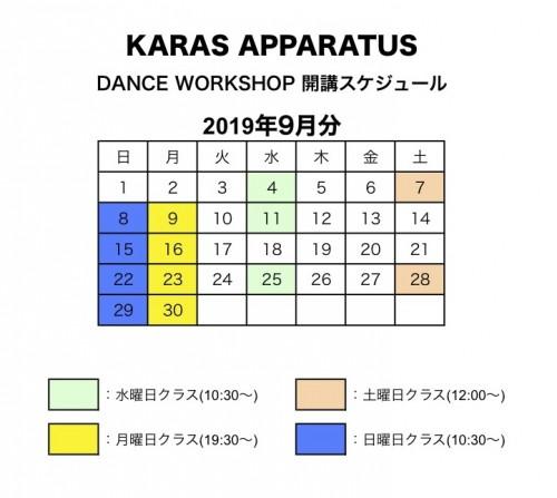 カレンダー2019 8-24