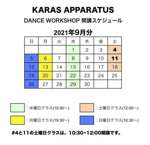 2020_WSカレンダー(2021 9月