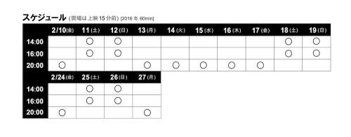 上映スケジュール-02