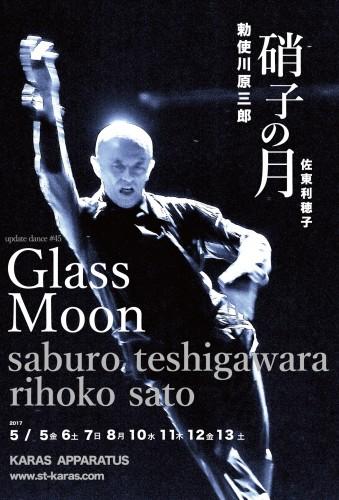 No.45「硝子の月」アウトライン有-01