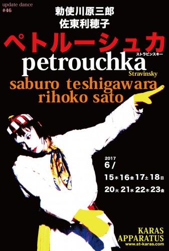 No.46「ペトリューシュカ」_テキスト入りアウトラインあり-01