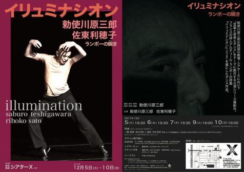 イリュミナシオン-01