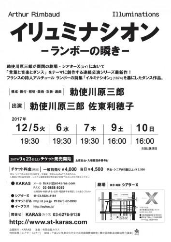 201712theaterx仮チラシ_0906