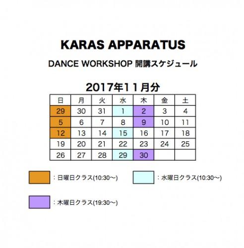 2017-11月開講スケジュール