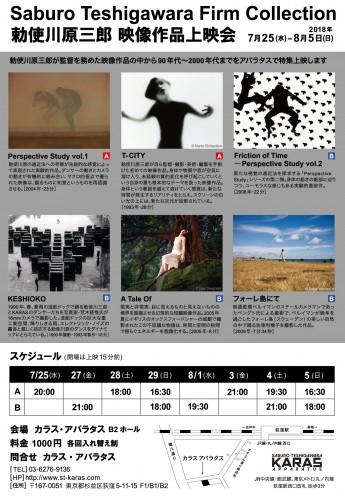 2018夏上映会-01