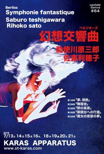 再入稿アウトラインNo64カード「幻想交響曲」-01