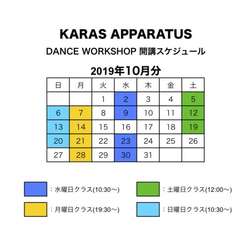 カレンダー2019 8-24 10月