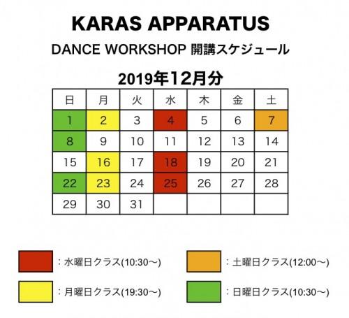 カレンダー2019 11-27 12月
