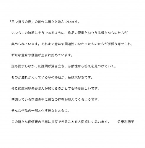三つ折りの夜_佐東利穂子コメント(2020.2.22)