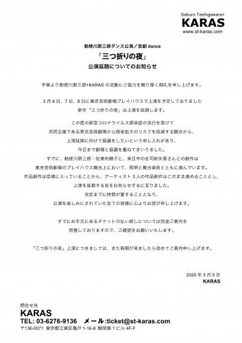 三つ折りの夜_公演延期(2020.3.5)_最終盤