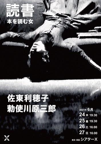 読書チラシアウトライン有-04