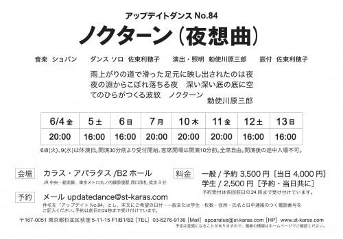 No.84仮チラシ_タイトル入り