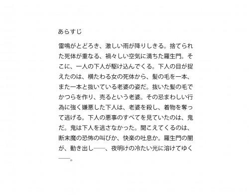0605_あらすじ_アートボード 1